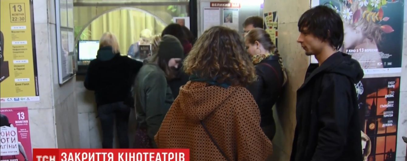 На прощание с культовым киевским кинотеатром пришли сотни зрителей