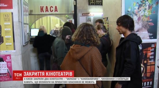 На прощання з культовим київським кінотеатром прийшли сотні глядачів