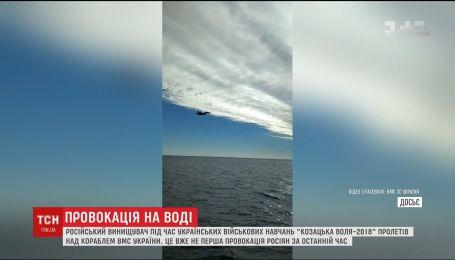 """Российский истребитель СУ-27 пролетел рядом с кораблями ВМС Украины во время учений """"Казацкая воля-2018"""""""