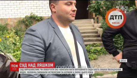 Суд рассмотрит дело экс-консультанта Верховного суда Украины Олега Ляшко