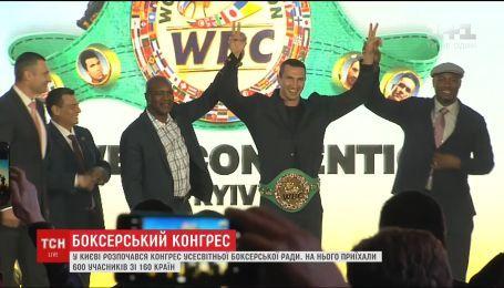 В Киеве начался конгресс Всемирного боксерского совета