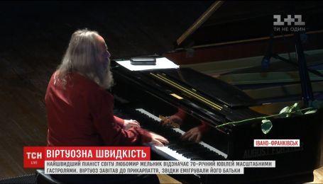 Найшвидший піаніст світу Любомир Мельник відзначає 70-річний ювілей масштабними гастролями