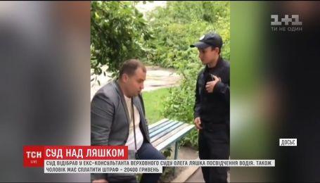 Суд отобрал водительские права у экс-консультанта Верховного суда Украины Олега Ляшко