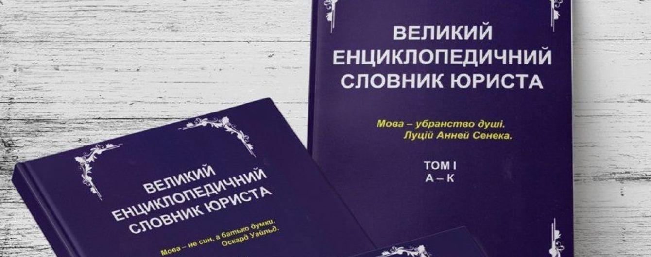 Вперше в Україні видано Великий енциклопедичний юридичний словник на 10 тисяч слів