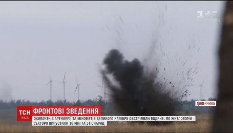 Боевики обстреляли жилой сектор Водяного