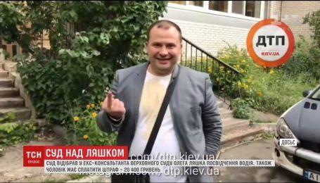 Суд оштрафовал и отобрал водительское удостоверение у экс-консультанта Верховного суда Украины