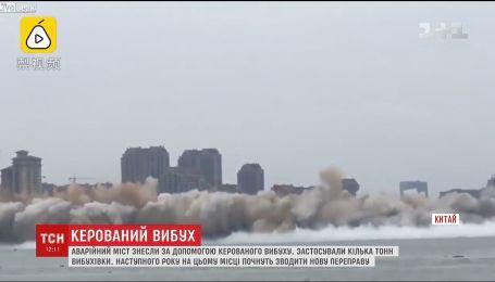 Мост исчез за считанные секунды: в Китае взорвали аварийное полуторакилометровое сооружение