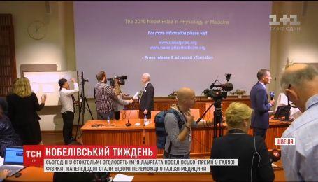 Передовые в науке. Лауреата Нобелевской премии по физике объявят сегодня в Стокгольме