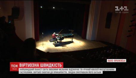 Самый быстрый пианист мира Любомир Мельник посетил Украину
