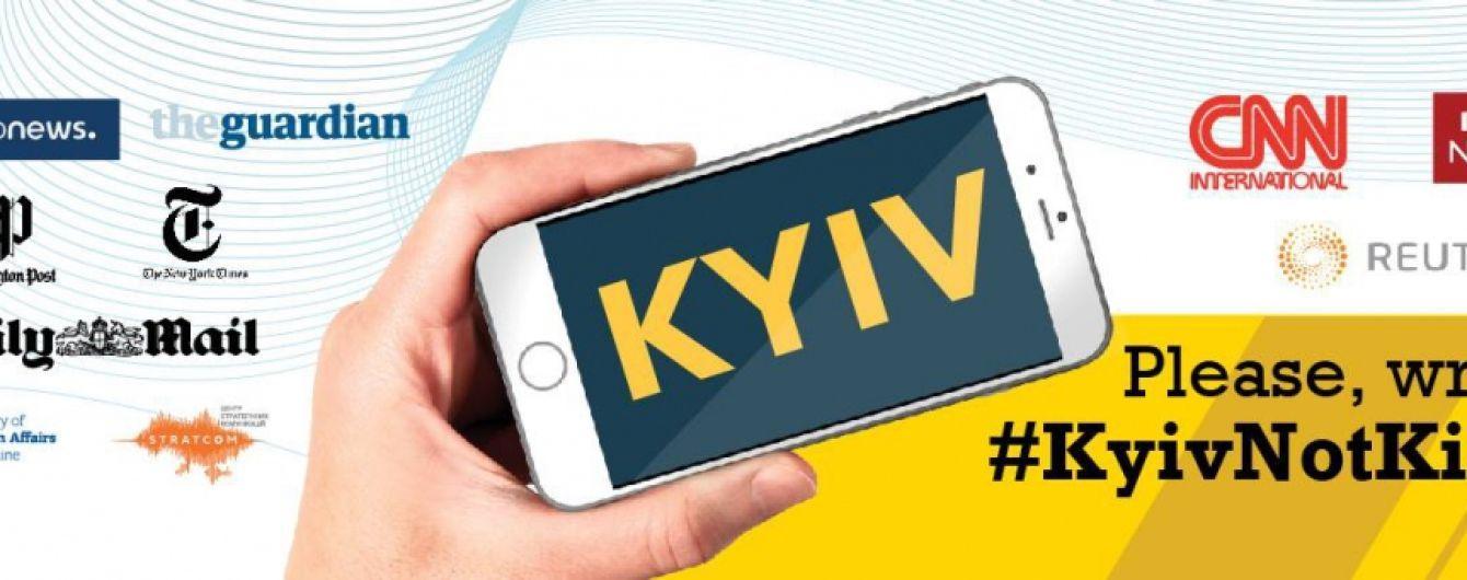 #KyivNotKiev: МЗС запустило флешмоб, закликаючи іноземні ЗМІ правильно писати назву Києва
