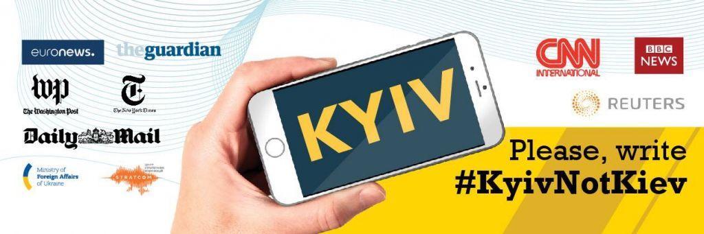Обкладинка #KyivNotKiev