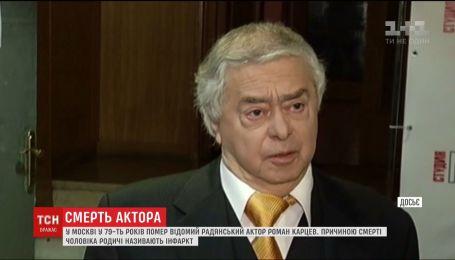 В Москве умер известный советский актер Роман Карцев