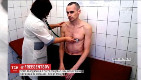 У Сенцова з'явилися серцева недостатність, ревматизм, проблеми з печінкою та нирками