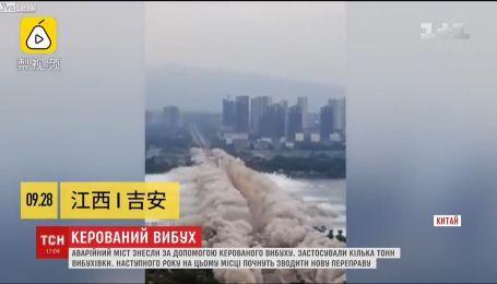 В Китае за считанные секунды разрушили полуторакилометровый мост