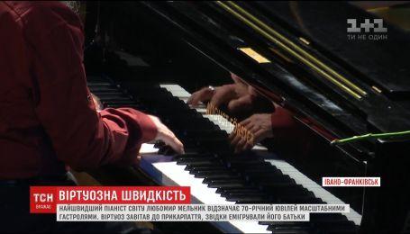 Найшвидший піаніст світу Любомир Мельник відзначає свій 70-річний ювілей світовим турне
