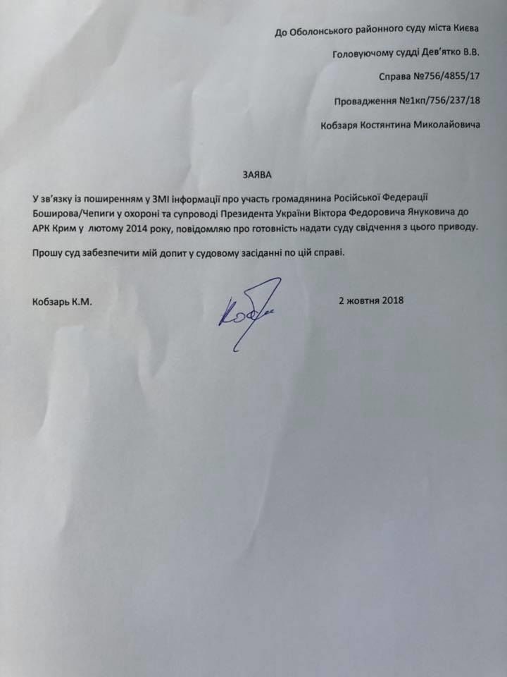 Заява екс-охоронця Януковича про новий допит