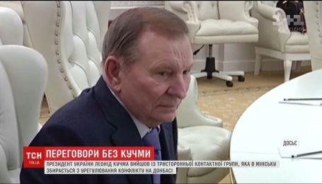 Кучма последний раз выступит в качестве представителя Украины в трехсторонней контактной группе