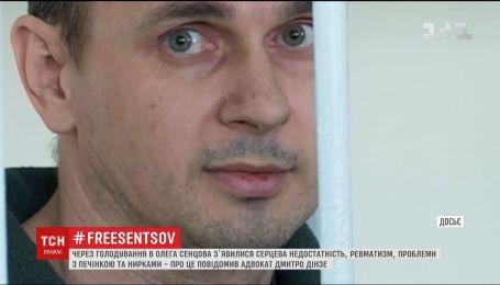Из-за голодовки у Сенцова появилась сердечная недостаточность и проблемы с печенью