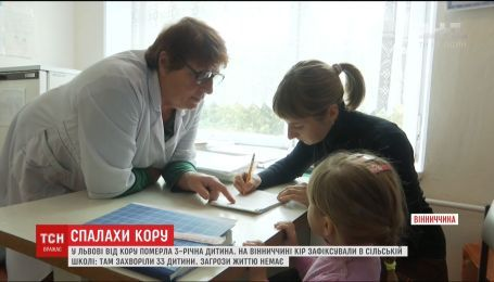 На Вінниччині 33 школярі захворіли на кір