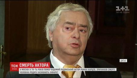 От инфаркта умер бывший российский сатирик Роман Карцев