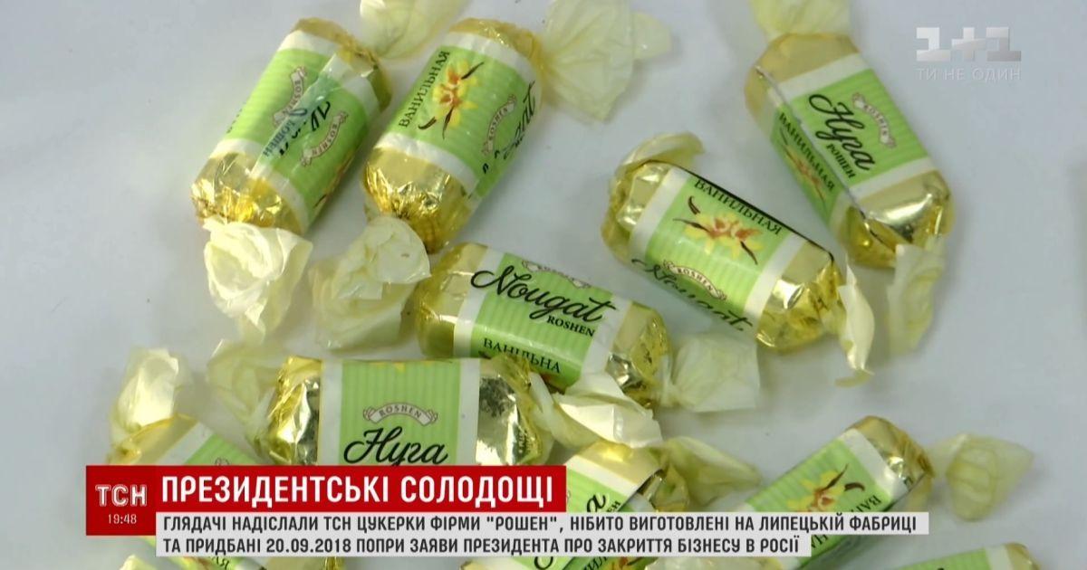 "В анексованому Криму продають цукерки ""Рошен"" виробництва Липецької фабрики"