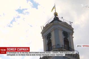 В Черновцах умер символ города – трубач с Ратуши