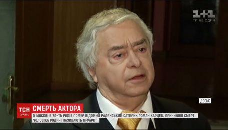 В Москве умер Роман Карцев - известный советский актер