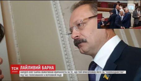 Депутат Олег Барна нецензурно обругал журналиста
