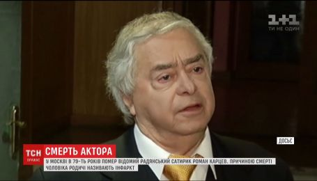 У Москві помер Роман Карцев - відомий радянський актор