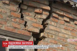 На Кировоградщине целая улица с жилыми домами сползает в катакомбы