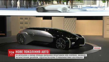 Провідні виробники представили нові розробки на автосалоні в Парижі