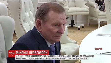 В Минске состоялось последнее заседание трехсторонней контактной группы с участием Кучмы