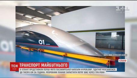 """Миру представили первые фото пассажирского поезда """"Гиперлуп"""" по проекту Илона Маска"""