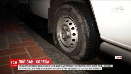 Неизвестные порезали колеса на полутора десятках маршруток Киев-Сумы
