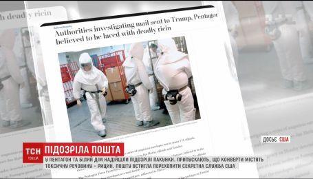 Трампу прислали конверт с высокотоксичным веществом