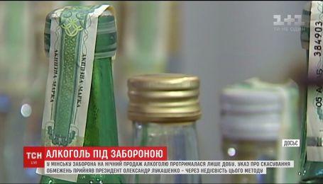 У Мінську відмінили заборону на продаж алкоголю в нічний час через добу після затвердження