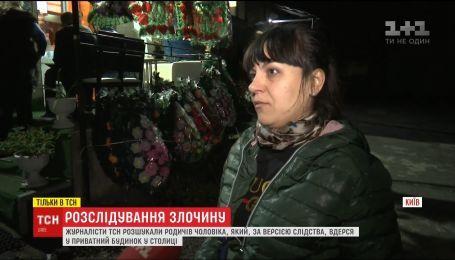 Рідні чоловіка, який загинув після пограбування в Києві, дали ексклюзивне інтерв'ю ТСН