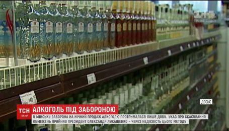 Лукашенко пояснив дозвіл на продаж алкоголю в нічний час