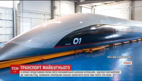 """В Іспанії показали фото потяга """"Гіперлуп"""" за проектом Ілона Маска"""