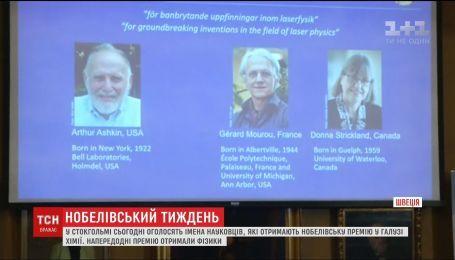 У Стокгольмі назвали лауреатів Нобелівської премії у галузі фізики