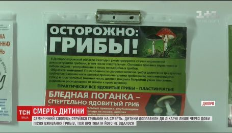 У Дніпрі семирічний хлопчик помер від отруєння грибами