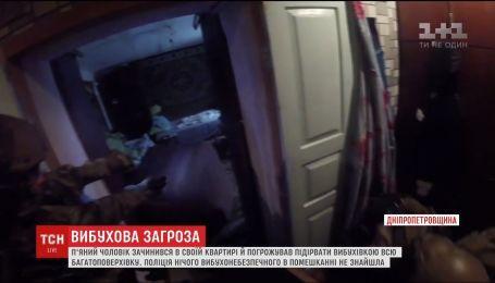 На Днепропетровщине пьяный мужчина закрылся в квартире и угрожал устроить взрыв
