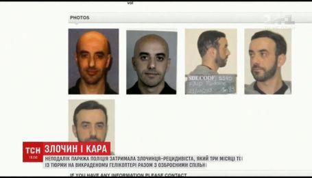 Неподалік Парижа поліція впіймала найрозшукуванішого злочинця Франції