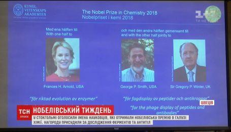 Лауреатами Нобелівської премії з хімії стали одразу троє вчених