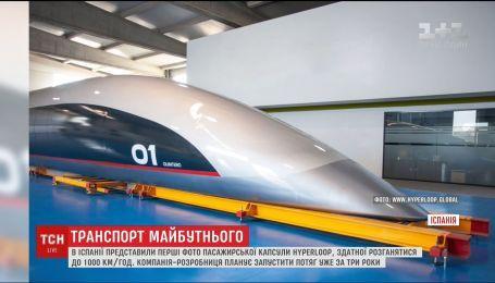 """Транспорт будущего. Как будет выглядеть пассажирский поезд """"Гиперлуп"""""""