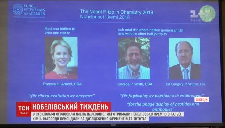 Лауреатами Нобелевской премии по химии стали сразу трое ученых