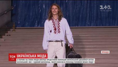 Украина - на Парижской неделе моды. Во Франции показали коллекцию киевского дизайнера
