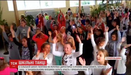 Сеть взорвали безумные танцы в школе поселка Гусятин на Тернопольщине