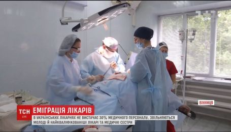 Украинские медики массово увольняются и уезжают на заработки