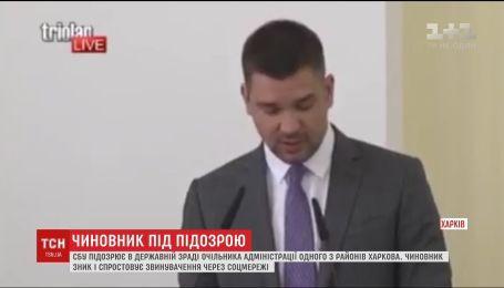 В Харькове чиновнику заочно объявили подозрение в госизмене